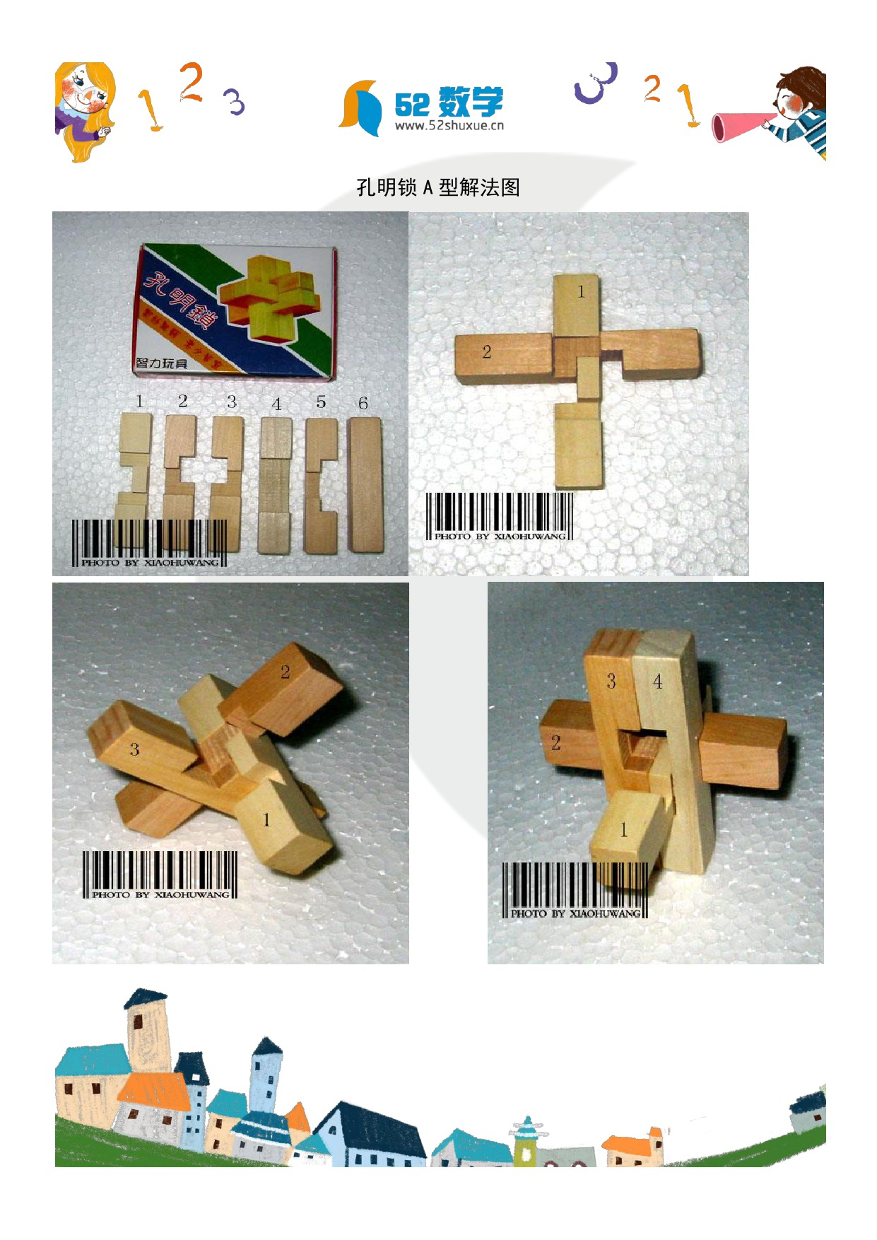 孔明锁a型解法图
