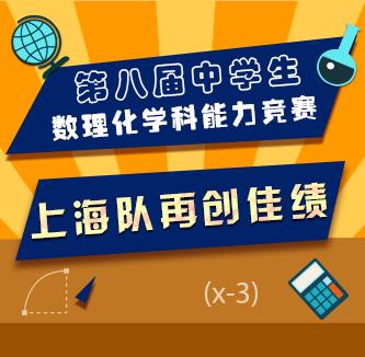 喜报 | 第八届全国中学生数理化学科能力竞赛(总决赛),上海代表队再创佳绩!