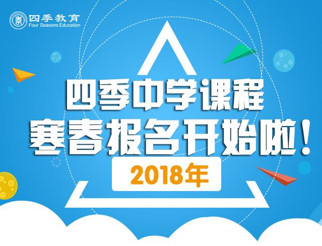 2018年寒春中学课程介绍及报名指导