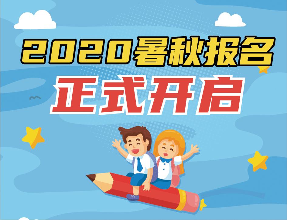 上海四季教育2020暑秋报名4月11日10:00正式启动
